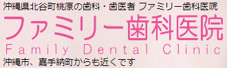 沖縄県北谷町桃原の歯科・歯医者 ファミリー歯科医院