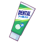 フッ素配合歯磨き粉